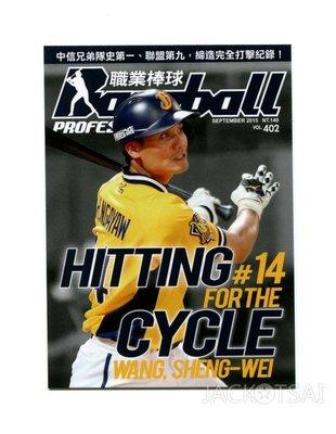 【2015發行】職業棒球雜誌限定款球員卡-HFTC01王勝偉完全打擊紀錄卡(普版)彭政閔,周思齊的隊友