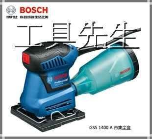 含稅價/GSS1400A【工具先生】德國 BOSCH 砂紙機 拋光機 付 原廠集塵盒 打洞板 非GSS140A