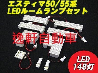 (逸軒自動車)TOYOTA 新型PREVIA ESTIMA 日本改裝室內燈升級LED白光專用燈片