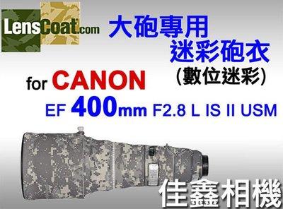 @佳鑫相機@(全新品)美國 Lenscoat 大砲迷彩砲衣(數位迷彩) for Canon EF 400mm F2.8 L IS II USM