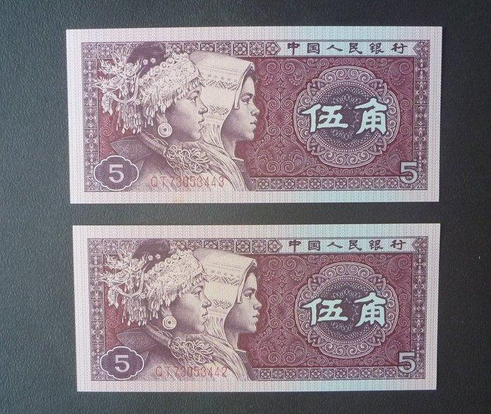 [小章寶店]   全新人民幣1980年(伍角).(2張合拍.美品.保真).
