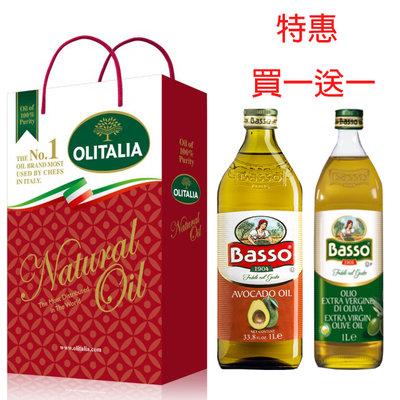 (買一送一)BASSO 巴碩 - 義大利純天然酪梨油1000ml 送 BASSO橄欖油 1000ml《小瓢蟲生機坊》