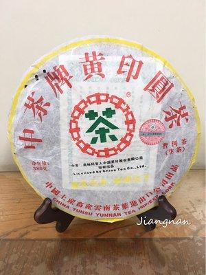 【江南普洱茶莊】2007年中茶牌黃印圓茶 生茶 380克