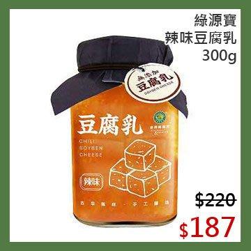 【光合作用】綠源寶 辣味豆腐乳 300g 天然 無農藥 無毒 非基改 豆腐乳胚 恆溫發酵 古早味