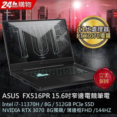 筆電專賣全省~含稅可刷卡分期來電現金再折扣Asus FX516PR-0091 i7 8G 512G RTX3070御鐵灰