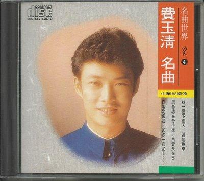 名曲世界VOL.4 費玉清名曲中華民國頌CD_早期首版,無IFPI