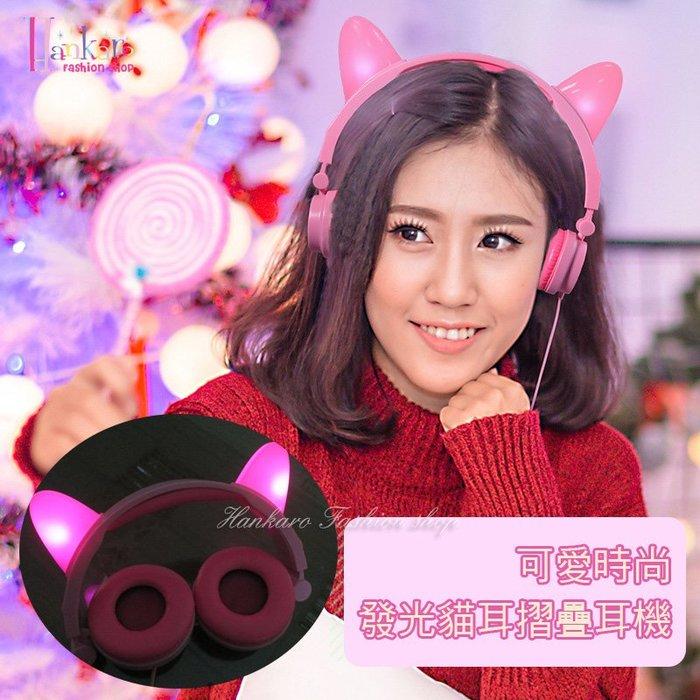 ☆[Hankaro]☆歐美流行熱銷發光粉色貓耳造型頭戴式可折疊耳機