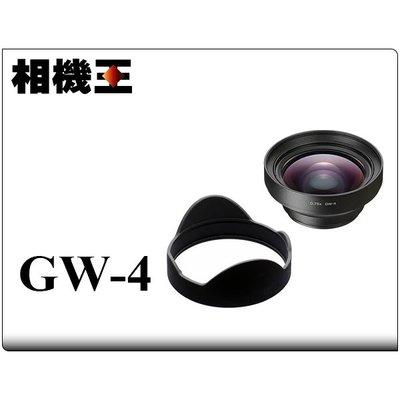 ☆相機王☆Ricoh GW-4 原廠外接廣角鏡〔GR III 適用,需透過GA-1轉接〕GW4 (5)