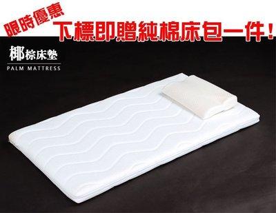 寶媽咪~天然3E椰棕床墊/嬰兒床墊/可定製尺寸(超高滿意度!)