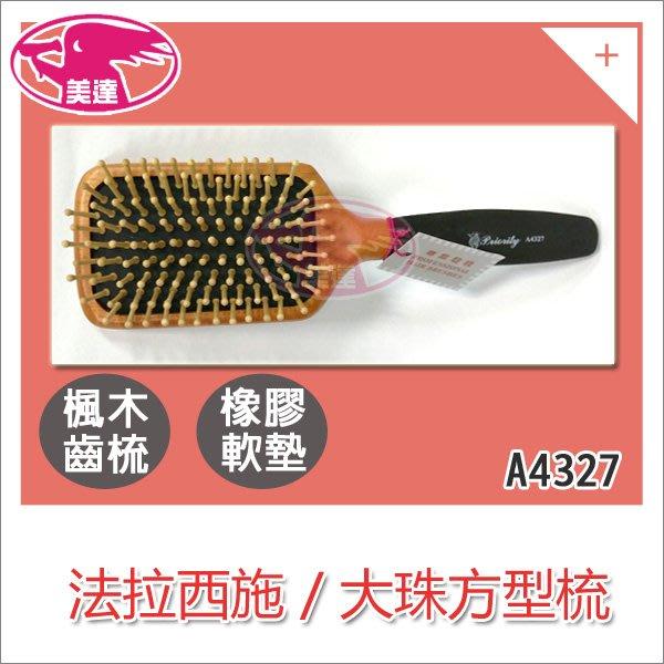 美達美髮材料行-法拉西施 / 大珠方型梳 / 按摩梳 / 楓木 / 透氣氣墊 / 梳子 / 按摩頭皮 / SPA