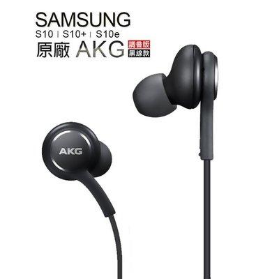 快速出貨 三星Galaxy S9 Plus S10 S10E S10+原廠耳機 AKG 3.5mm線控耳機 編織線
