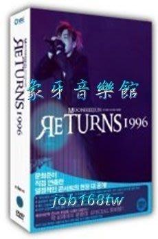 【象牙音樂】韓國男歌手-- 文熙俊 Moon Hee Jun Live Concert - Return 1996 DVD