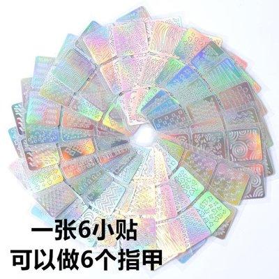 美甲貼紙 鐳射鏤空印花貼指甲鉗花3D貼立體印花模板空心貼混款