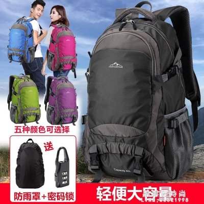 新越途大容量雙肩包旅行包女登山包男戶外休閒旅游包徒步運動背包
