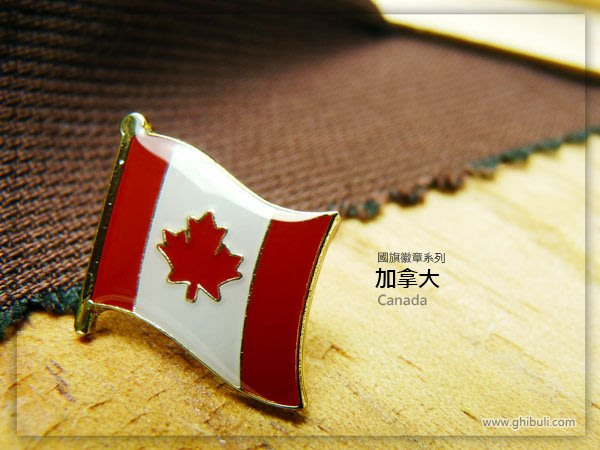 【衝浪小胖】加拿大國旗徽章/胸章/勳章/別針/獎章/200國可選購蒐集