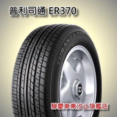 【驊慶車業汐止旗艦店】普利司通ER370 225-50-17
