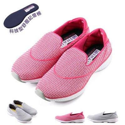 Ovan 女款 SNAIL機能型特殊編織舒適休閒鞋 懶人鞋 科技型舒壓記憶棉