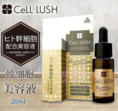 ☆發泡糖 日本熱銷 CELL LUSH 幹細胞美容液 (精華液) 20ml