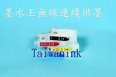 [墨水王]](評價9000)R270/R290/CX590/1390/T50/T700w/TX800FW無線式連續供墨
