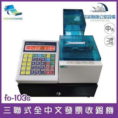 弘昌 futurePOS fo-103s 三聯式全中文發票收銀機 加油站使用機種