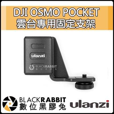 數位黑膠兔【 Ulanzi DJI OSMO POCKET 雲台 專用 固定 支架 】OSMO POCKET 配件 雲台