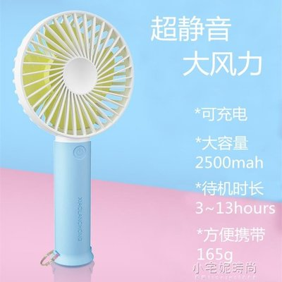 usb迷你小風扇可充電隨身手持便攜式桌面學生宿舍床上大風力靜音
