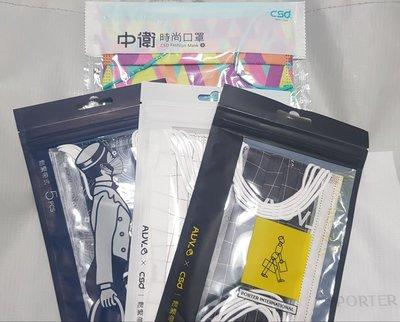 【1組3色】 CSD 中衛 x PORTER 聯名口罩 袋裝 黑格、白格、深藍變形蟲 中衛聯名口罩(非醫療)贈送一片屈聯名口罩