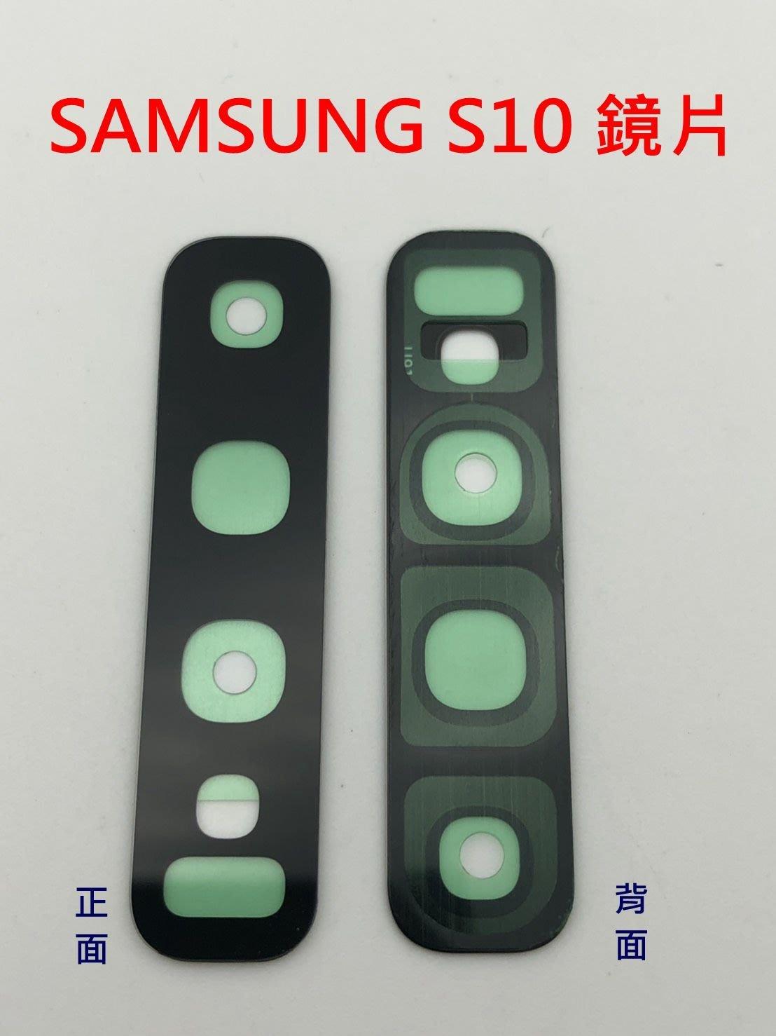 三星 SAMSUNG Galaxy S10+ / S10 鏡片 外玻璃 鏡頭模糊 裂痕 刮傷