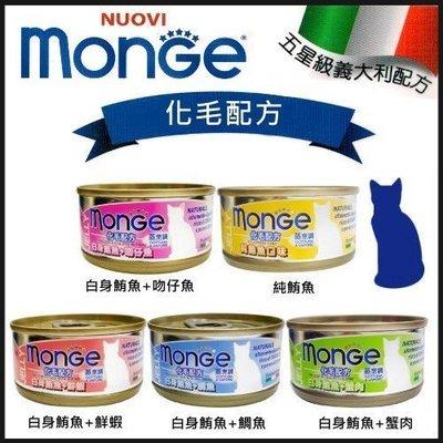 =白喵小舖=【12罐】Monge 化毛配方80g 貓罐 五種口味可選