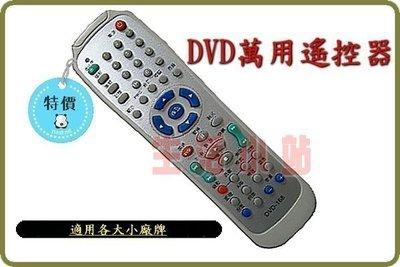 萬用DVD遙控器,適用西屋 DVD遙控器KF-8000D/WDV-720PHD