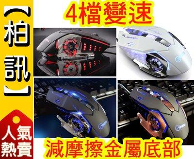 【柏訊】【送2in1 數據線!】沃野 G502 牧馬人 機械滑鼠 電競遊戲 英雄聯盟 7彩呼吸燈 3200DPI
