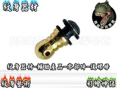 娃娃研究學苑 滿499元免運費 紋身機配件 輔助產品-零部件-後螺母(HN60)