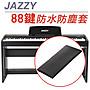 【奇歌】88鍵電鋼琴 琴罩 防塵罩 DP115、DP...