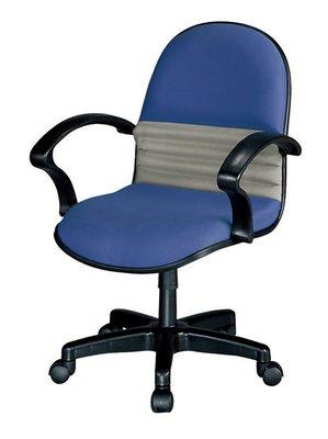 【南洋風休閒傢俱】辦公家具系列-藍灰有手辦公椅 辦公書桌椅 (金633-3)