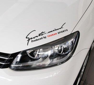 ~~ 福品小舖 ~~ 福斯 VW TOURAN 改裝 車身 車門 車貼 車燈 燈眉 貼紙 反光貼紙
