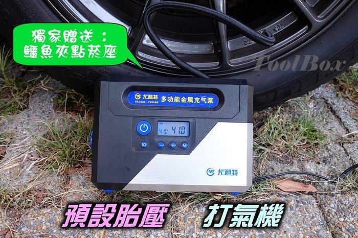 【ToolBox~獨家送好禮】尤利特/胎壓預設/303/電壓檢測/數位顯示/充氣機/胎壓計/自動充停/一年保固/打氣機