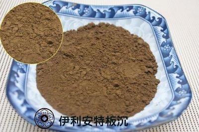 頂級沉粉【和義沉香】《編號K116》產地印尼 頂級伊利安特板沉粉 半斤裝 極品體驗價