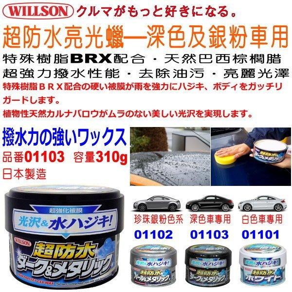 和霆車部品中和館—日本Willson 深色及銀粉車專用 超防水亮光蠟 純天然巴西棕櫚腊 強力撥水BRX樹脂 01103