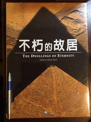 *愛樂熊貓*2010泛亞文化(全新膠膜未拆/絕版)不朽的故居(B4精裝)THE DWELLING OF ETERNITY