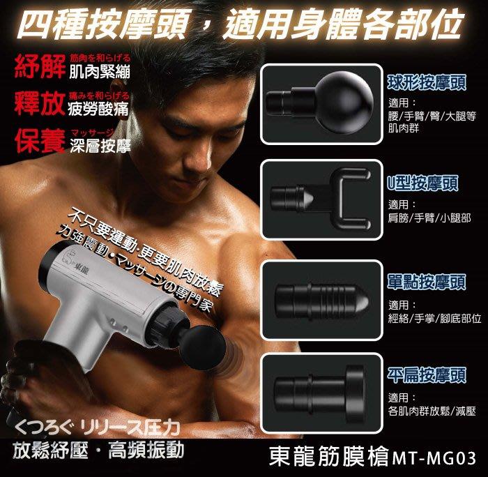 【MONEY.MONEY】母親節禮物 / 東龍筋膜槍 MT-MG03多款按摩頭選擇 /通過商品檢驗