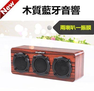 【易控王】木質藍牙音響/無線喇叭/低音振膜/USB接口(50-027)