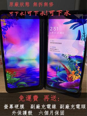 (單機)LG G8X ThinQ 6G/128G  可下水 可下水 可下水 原廠狀態 無拆無修 雙屏手機 雙螢幕 第二螢幕