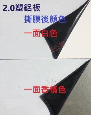 現貨【singcoco】2mm 華旗 塑鋁板 台灣製造(香檳+純白) 採光罩 遮雨棚 鋁複合板 PC耐力板 隔熱板
