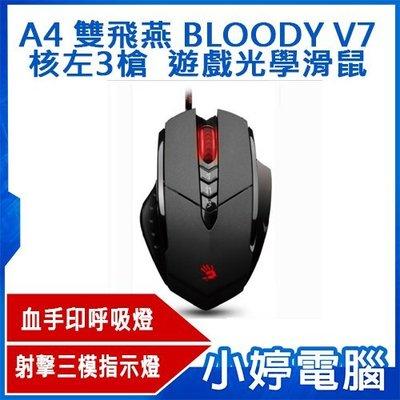 【小婷電腦*電競滑鼠】全新 A4 雙飛燕 BLOODY V7多核左3槍(未激活) 遊戲光學滑鼠