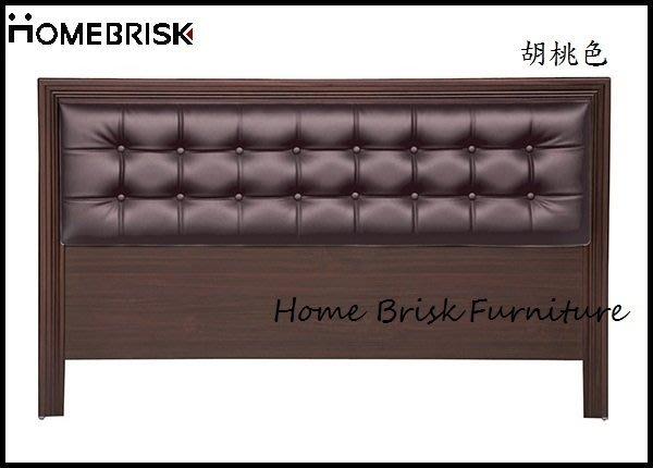 【宏興HOME BRISK】5尺胡桃色床頭片,台北市、新北市市區免運費《YI17新品》
