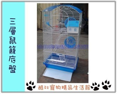 ◎酷比寵物精品生活館-1館◎三層鼠籠 適用老鼠.松鼠.蜜袋鼯藍/粉紅色2款.送木屑砂1KG
