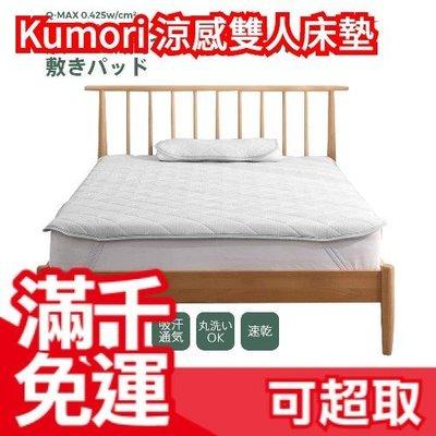 🔥快閃免運🔥日本 Kumori 雙人涼...