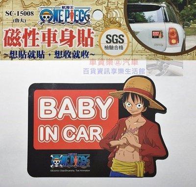 車資樂㊣汽車用品【SC-15008】ONE PIECE 航海王/海賊王BABY IN CAR 魯夫圖案車身磁性磁鐵銘牌