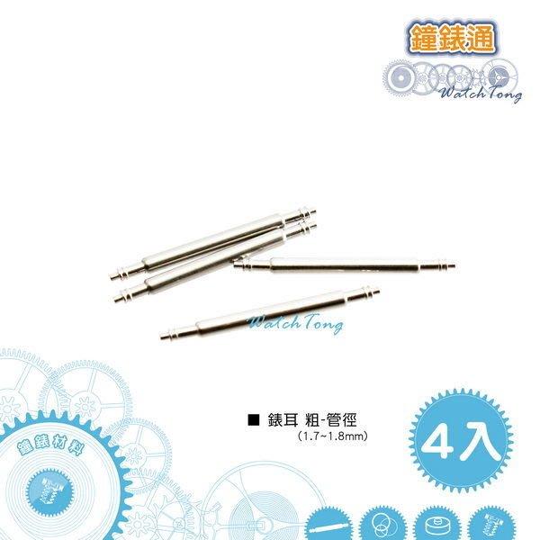 【鐘錶通】錶耳–粗(管徑1.7~1.8mm )4入/單一尺寸 [ 手錶修錶工具 * 材料 ]