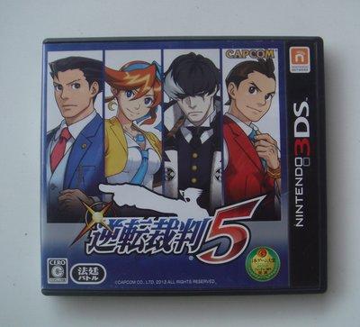 3DS 逆轉裁判5 日版